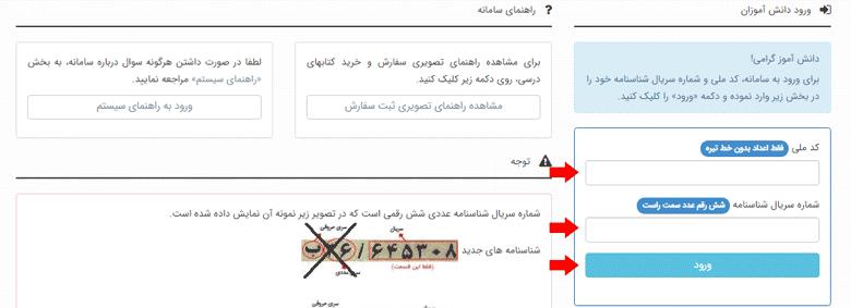 مرحله دوم ثبت سفارش کتاب های درسی