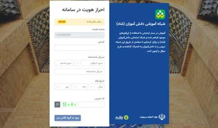 لینک مستقیم ورود به سامانه شاد – نسخه تحت وب