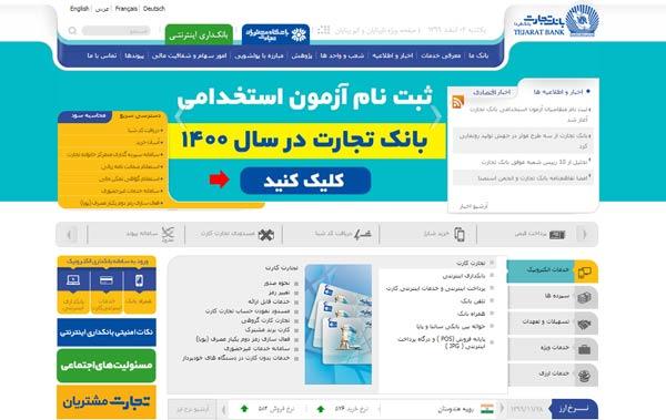 صفحه اول سایت استخدام بانک تجارت