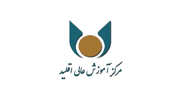 ثبت نام بدون آزمون مرکز آموزش عالی اقلید 99 - 1400