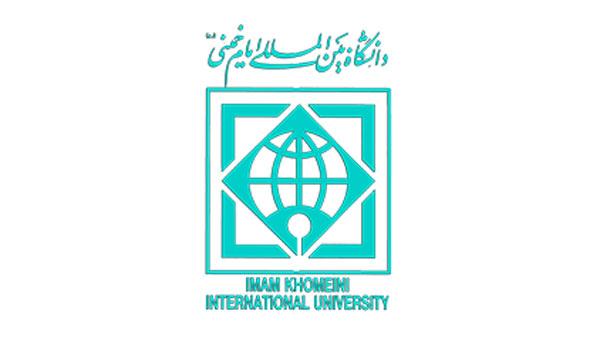 ثبت نام رشته های بدون کنکور دانشگاه بین المللی امام خمینی (ره) 99