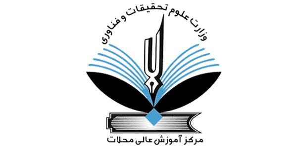 ثبت نام رشته های بدون آزمون مرکز آموزش عالی محلات 99 - 1400
