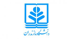 ثبت نام و لیست رشته های بدون کنکور دانشگاه مازندران - بابلسر