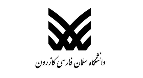 ثبت نام رشته های بدون آزمون دانشگاه سلمان فارسی 99