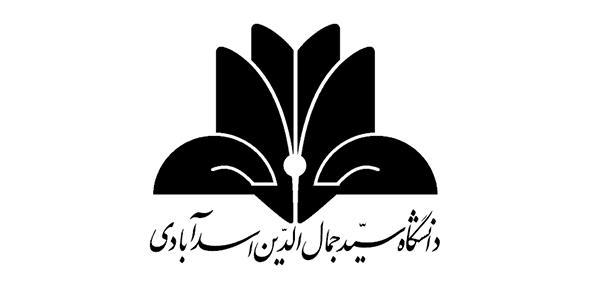 ثبت نام بدون کنکور دانشگاه سید جمال الدین اسد آبادی 99 - 1400
