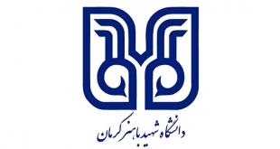 ثبت نام و لیست رشته های بدون کنکور دانشگاه شهید باهنر