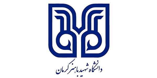 ثبت نام رشته های بدون آزمون دانشگاه شهید باهنر 99