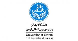 ثبت نام و لیست رشته های بدون کنکور دانشگاه تهران (محل تحصیل پردیس خودگردان کیش)