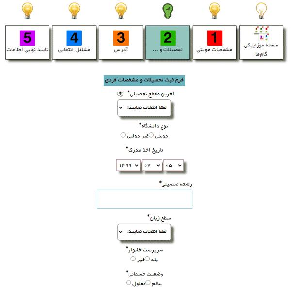 مرحله هفتم راهنمای ورود کارورز به سامانه کارورزی