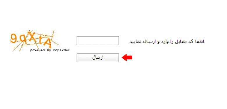 مرحله دوم ورود به سامانه گلستان دانشگاه فرهنگیان