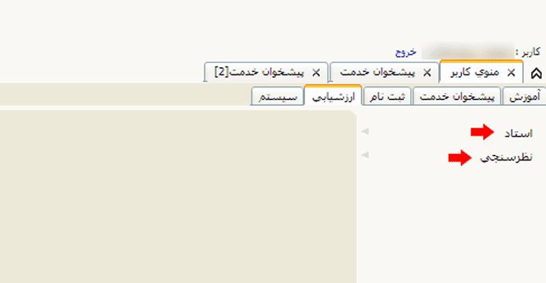 مرحله هفتم ورود به سامانه گلستان دانشگاه فرهنگیان