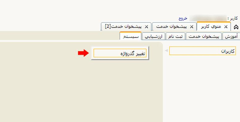 مرحله هشتم ورود به سامانه گلستان دانشگاه فرهنگیان