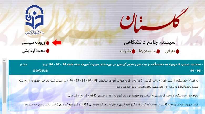 مرحله اول ورود به سامانه گلستان دانشگاه فرهنگیان