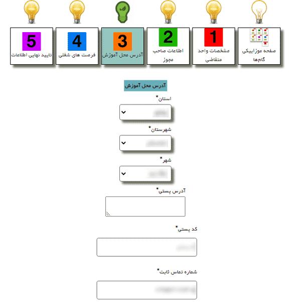 مرحله نهم ورود واحد پذیرنده به سامانه کارورزی