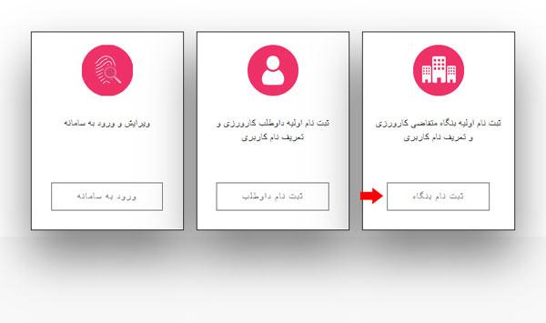 مرحله دوم ورود واحد پذیرنده به سامانه کارورزی