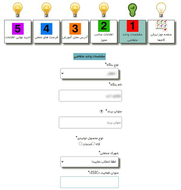 مرحله هفتم ورود واحد پذیرنده به سامانه کارورزی