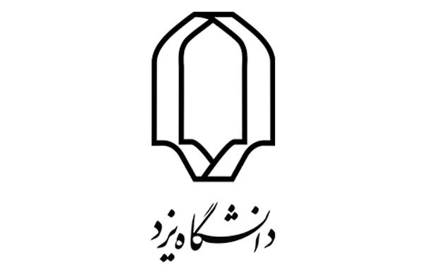 ثبت نام بدون کنکور دانشگاه یزد 99 - 1400