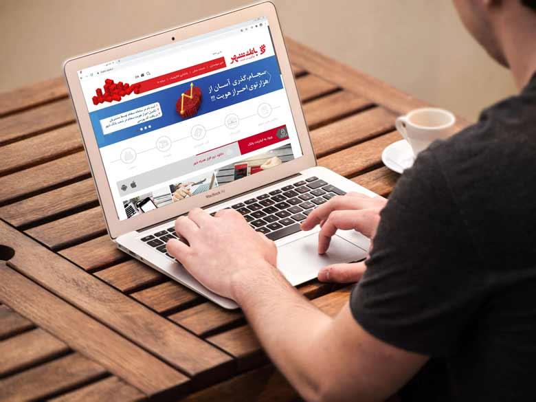 سایت ثبت نام آزمون استخدامی بانک شهر 99