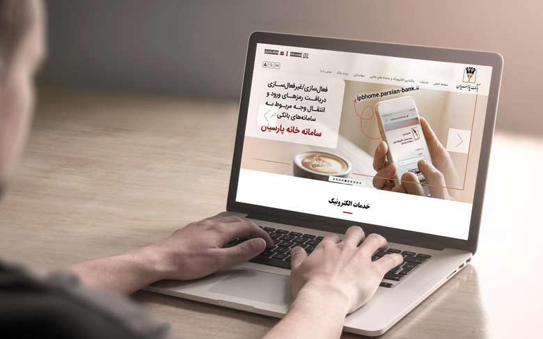 معرفی سایت استخدام بانک پارسیان