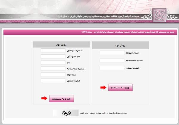 مرحله سوم مشاهده نتایج آزمون ورودی جامعه مشاوران رسمی مالیاتی ایران 99