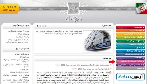 مرحله اول مشاهده نتایج آزمون ورودی جامعه مشاوران رسمی مالیاتی ایران 99