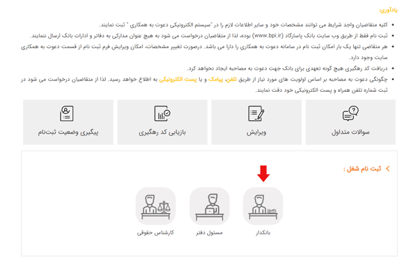 مرحله دوم ثبت نام استخدام بانک پاسارگاد
