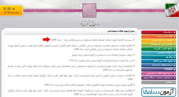 مرحله دوم مشاهده نتایج آزمون ورودی جامعه مشاوران رسمی مالیاتی ایران 99