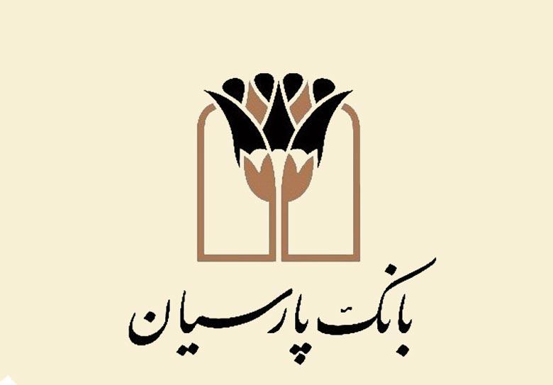 زمان استخدام بانک پارسیان 1400
