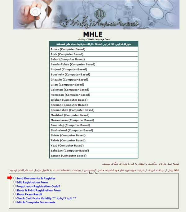 ثبت نام آزمون MHLE مرحله سوم 99