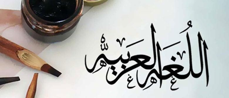 نحوه صحیح مطالعه عربی