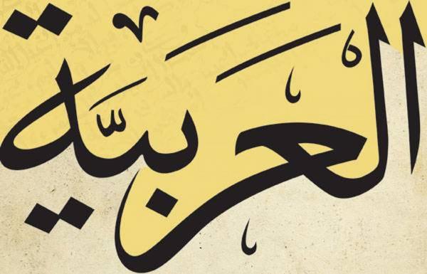رتبه قبولی رشته ادبیات عرب ارشد دانشگاه سراسری 98 - 99