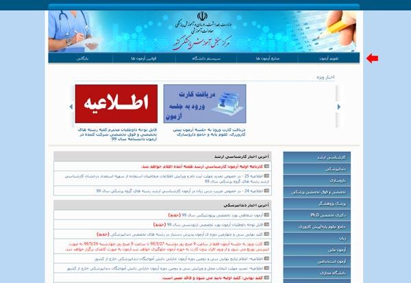 بخش اول سایت سنجش آموزش پزشکی کشور