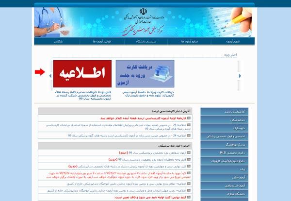 بخش دوم سایت سنجش آموزش پزشکی کشور