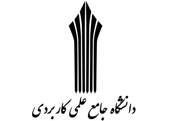 ثبت نام بدون کنکور دانشگاه های علمی کاربردی آذربایجان غربی 99