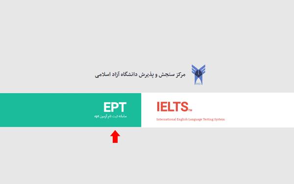 مرحله اول اعلام نتایج آزمون EPT سال 99