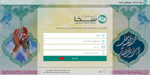 مرحله دوم ورود به سامانه مرکز خدمات حوزه های علمیه (نسخه جدید)