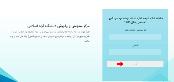 مرحله دوم مشاهده نتایج انتخاب رشته دکتری دانشگاه آزاد
