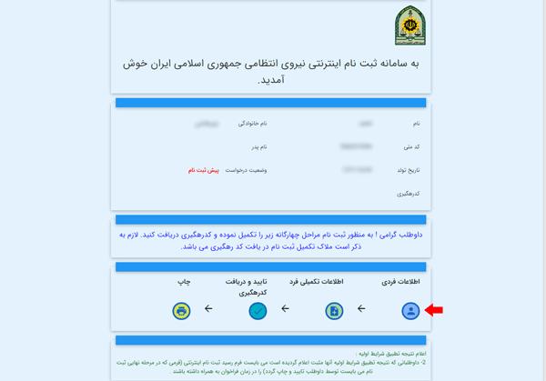مرحله دهم ثبت نام در سایت استخدام نیروی انتظامی