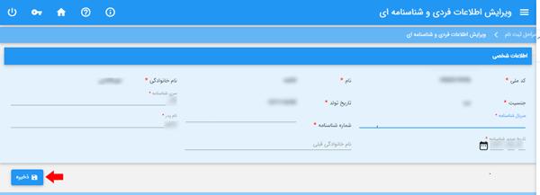 مرحله یازدهم ثبت نام در سایت استخدام نیروی انتظامی