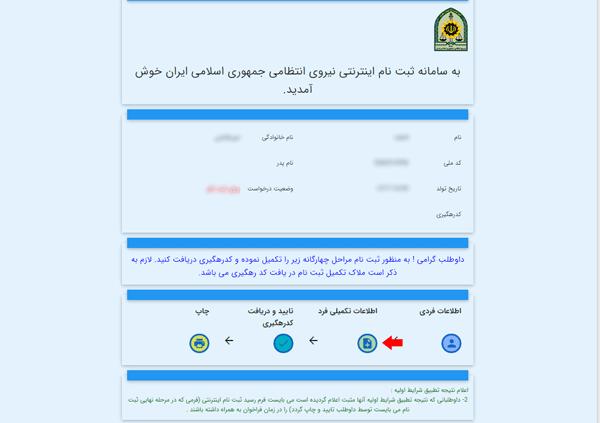 مرحله چهاردهم ثبت نام در سایت استخدام نیروی انتظامی