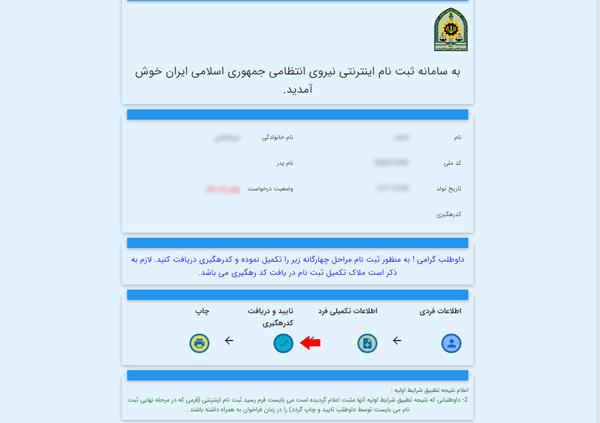 مرحله شانزدهم ثبت نام در سایت استخدام نیروی انتظامی