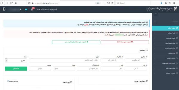 مرحله چهارم ورود به سایت پژوهشیار دانشگاه آزاد