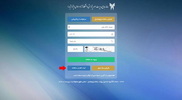 مرحله دوم ورود به سایت پژوهشیار دانشگاه آزاد