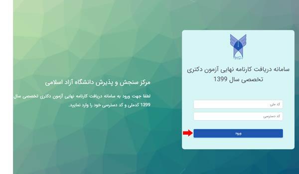 مرحله دوم مشاهده نتایج نهایی آزمون دکتری دانشگاه آزاد از طریق سایت دانشگاه آزاد