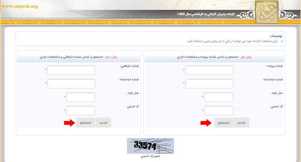 مرحله سوم دریافت کارنامه کاردانی به کارشناسی 1400