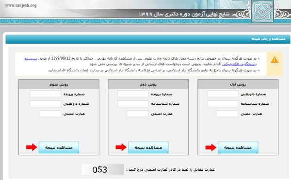 مرحله سوم مشاهده نتایج نهایی آزمون دکتری دانشگاه آزاد از طریق سایت سنجش آموزش کشور