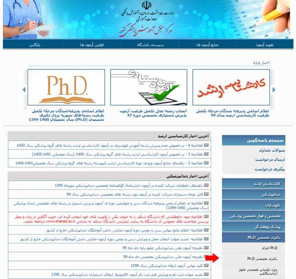 مرحله اول دریافت نتیجه تکمیل ظرفیت دوره دکتری وزارت بهداشت