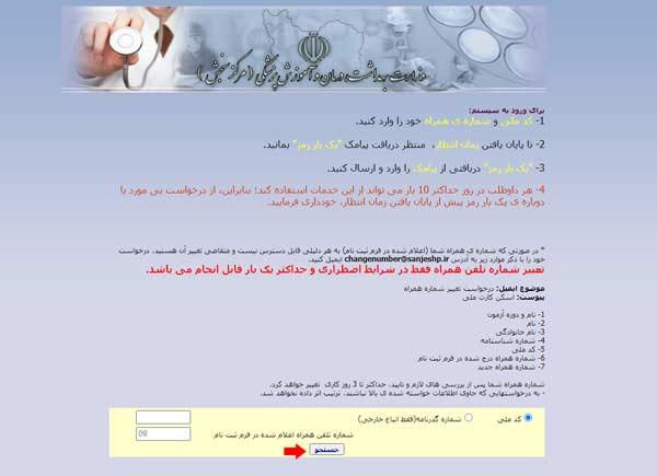 مرحله چهارم دریافت نتیجه تکمیل ظرفیت دوره دکتری وزارت بهداشت