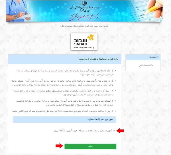 مرحله هفتم ثبت نام آزمون دستیاری پزشکی
