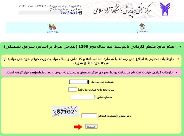 مرحله چهارم مشاهده نتایج بدون کنکور دانشگاه های آزاد بهمن ماه